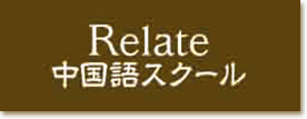 RELATE中国語スクール