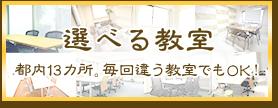 選べる千葉中国語教室