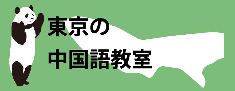 東京の中国語教室