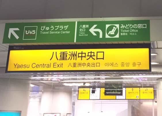 東京駅から当スクールまでの行き方