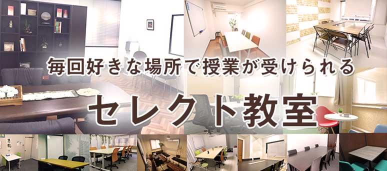 選べる中国語教室 東京