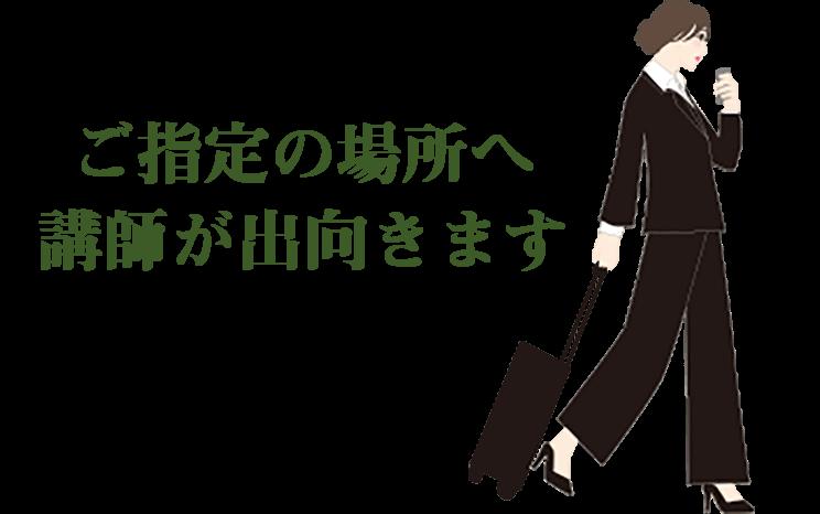 東京・千葉 出張中国語教室