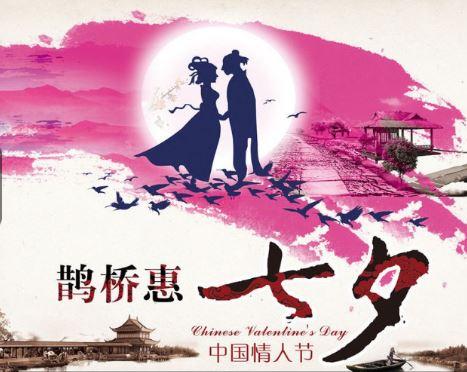 中国のバレンタインデー