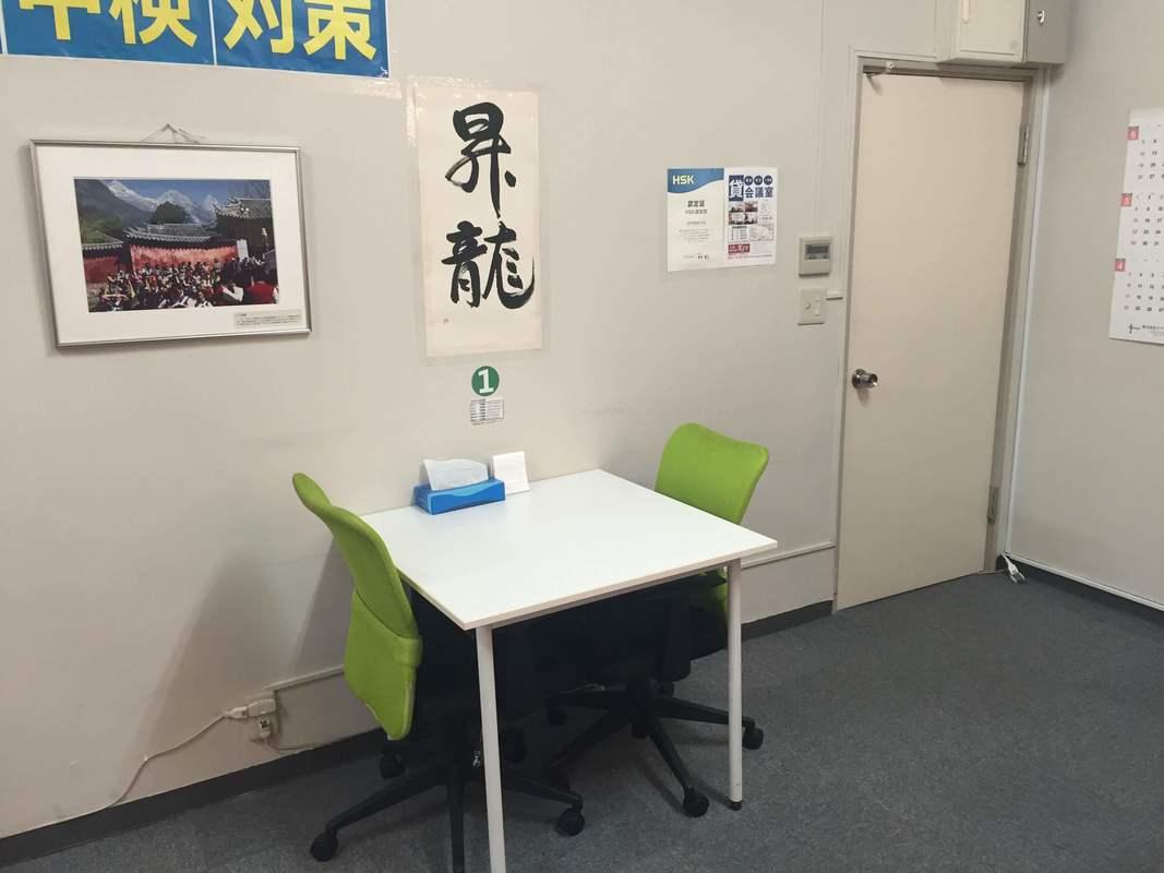 日本橋中国語教室②