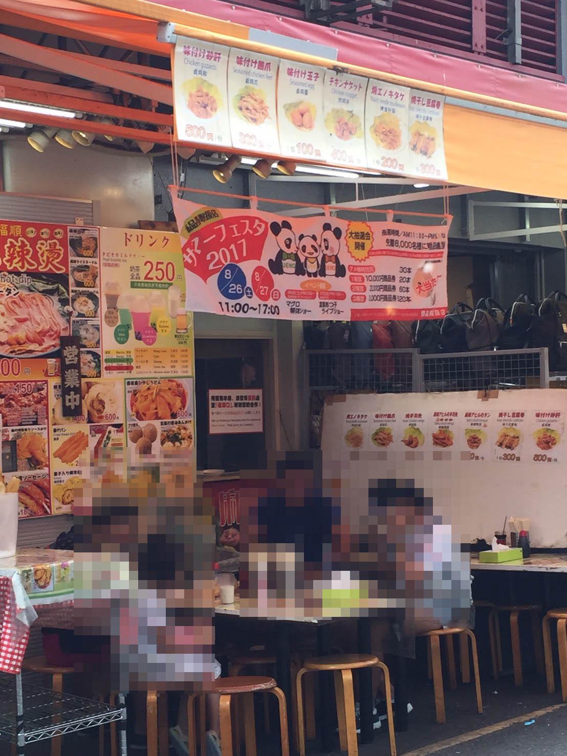 東京上野で本格中国料理を食べれるお店