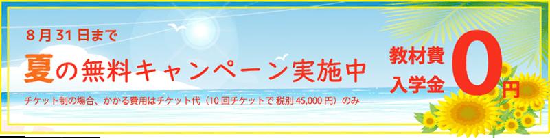 夏の無料キャンペーン