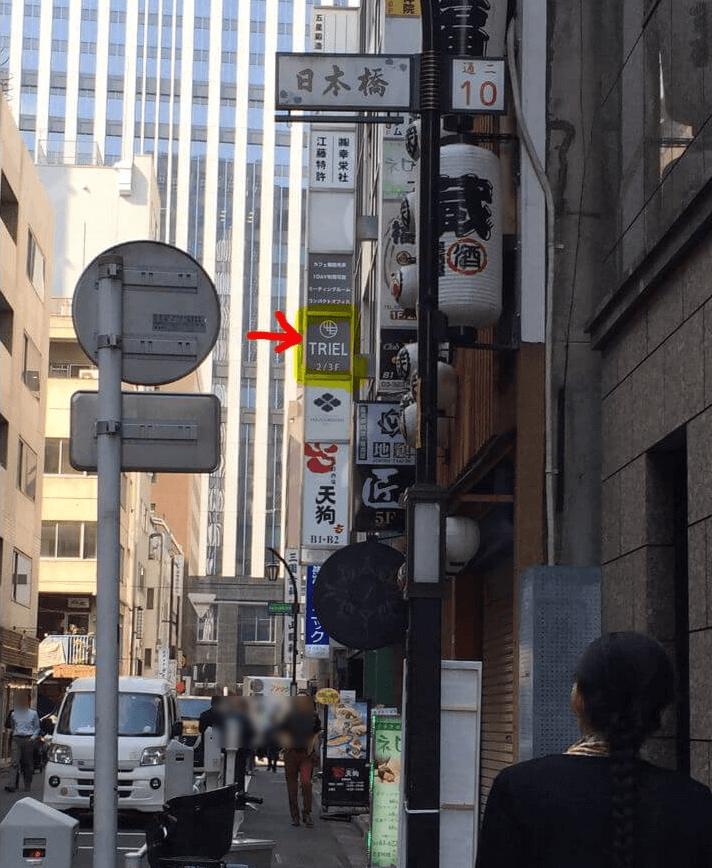 日本橋中国語教室への行き方
