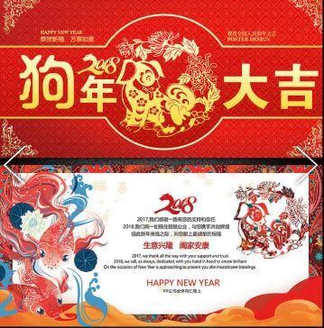 戌年中国年賀状
