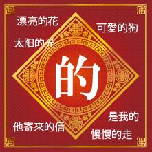 中国語『的』 の様々な使い方