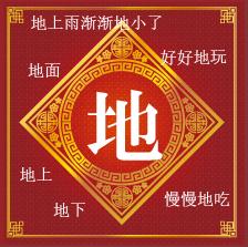 中国語「地」の 使い方