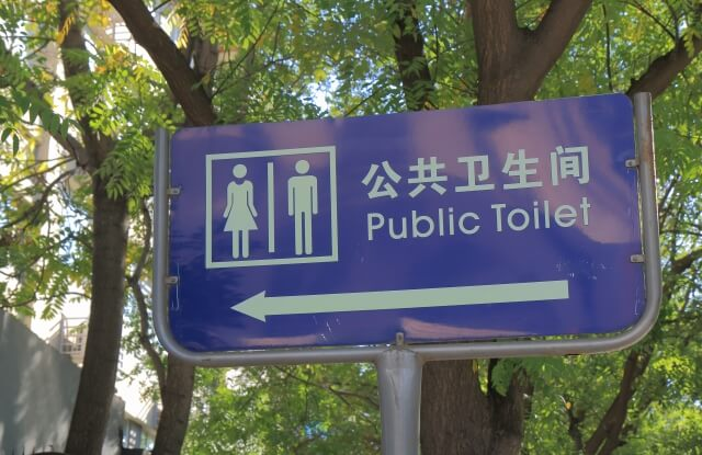 中国のトイレ