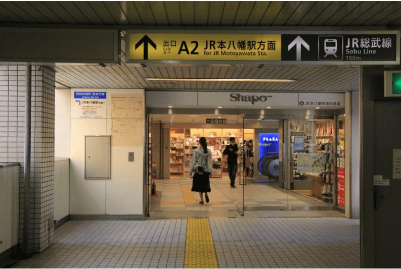 都営新宿線本八幡駅から当中国語スクールの行き方