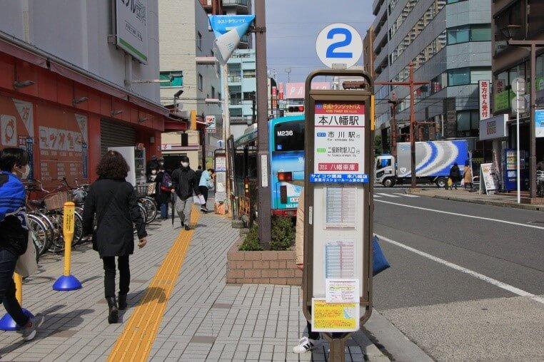 京成トランジットバス「本八幡駅南口停留所」から当中国語スクールへの行き方